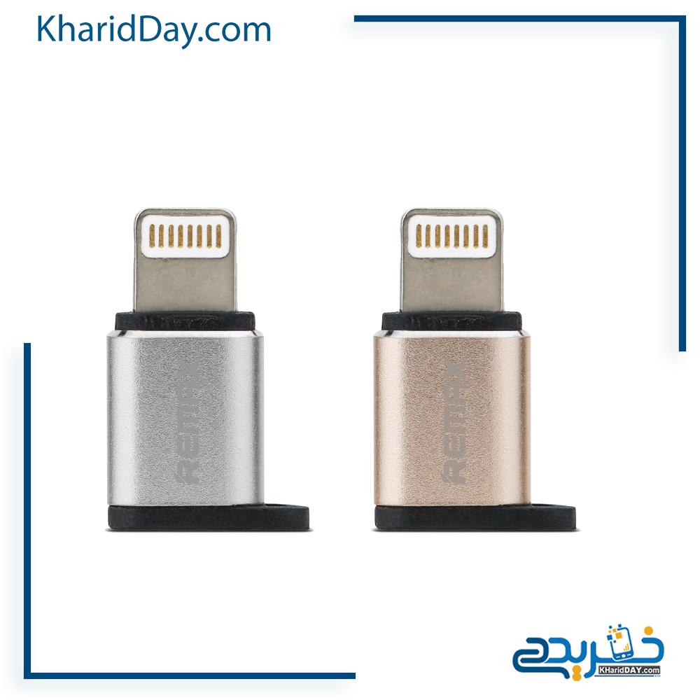 تبدیل Micro USB to Lighting -RA-USB2